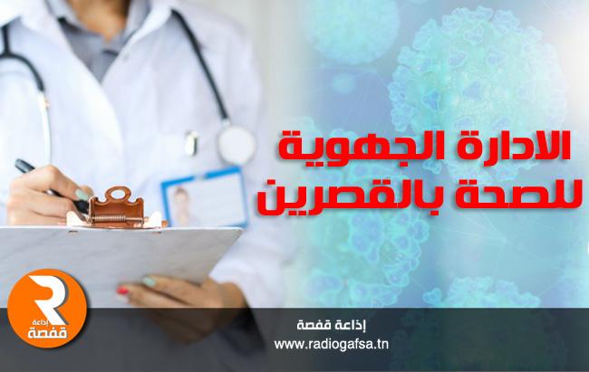 الإدارة الجهوية للصحة بالقصرين