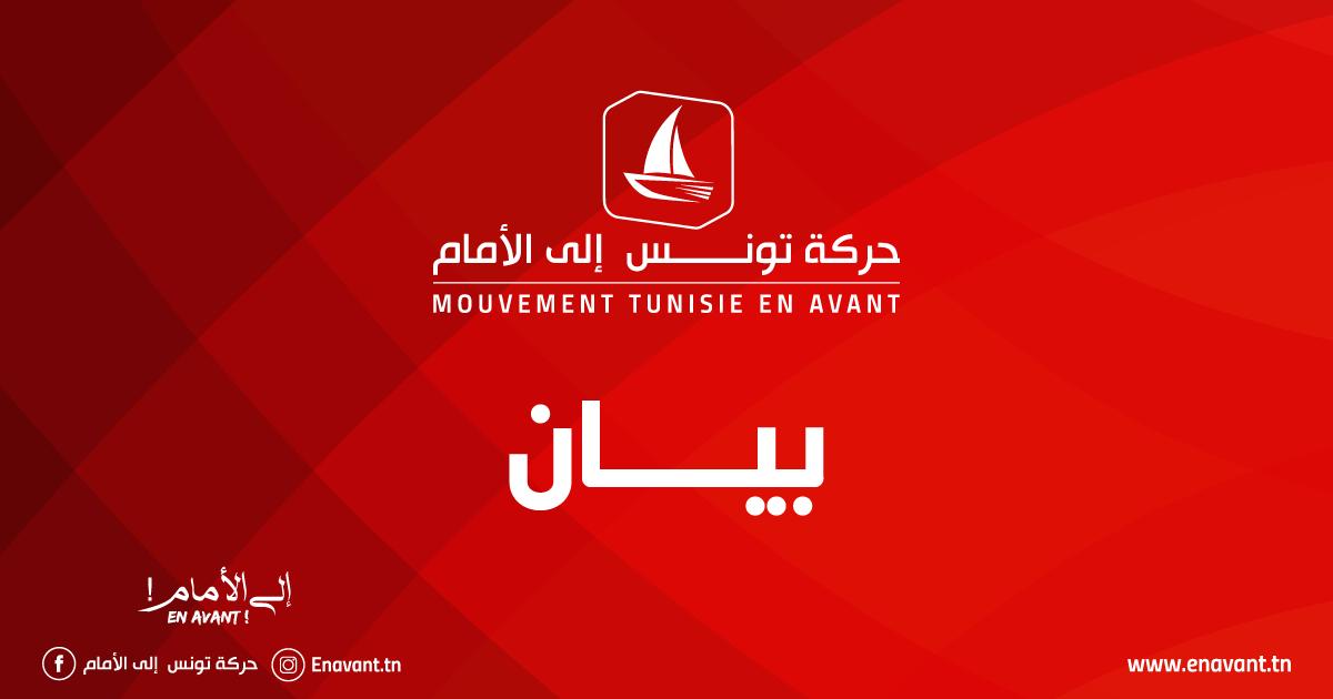حزب حركة تونس إلى الأمام،