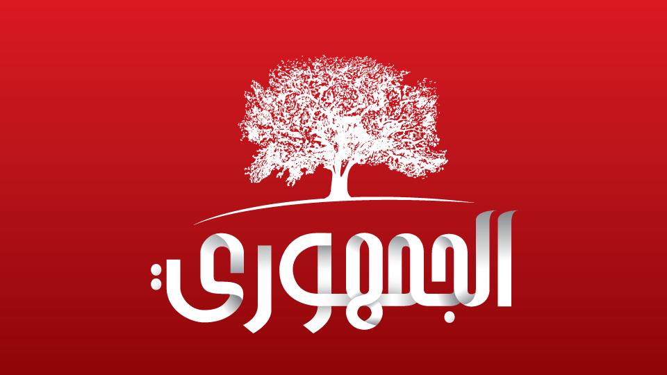 Logo_parti_Al-Joumhouri