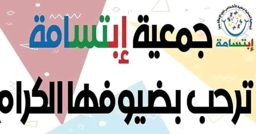 جمعية إبتسامة بدوز