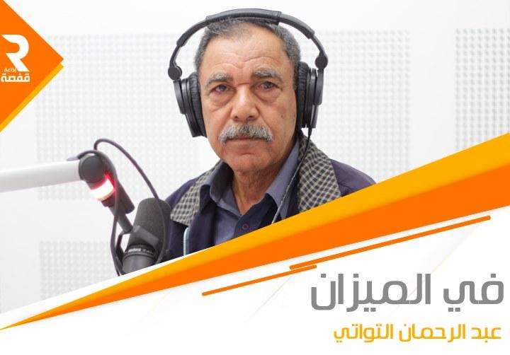 عبد الرحمان التواتي